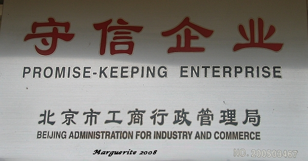 Promise Keeping Enterprise Beijing