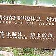 Keep Off River  Simatai China